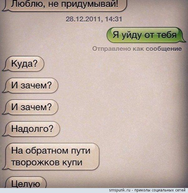 СМС-переписка.