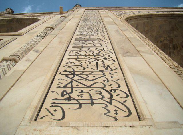Суры из Корана, высеченные у входа в Тадж (640x475, 57Kb)