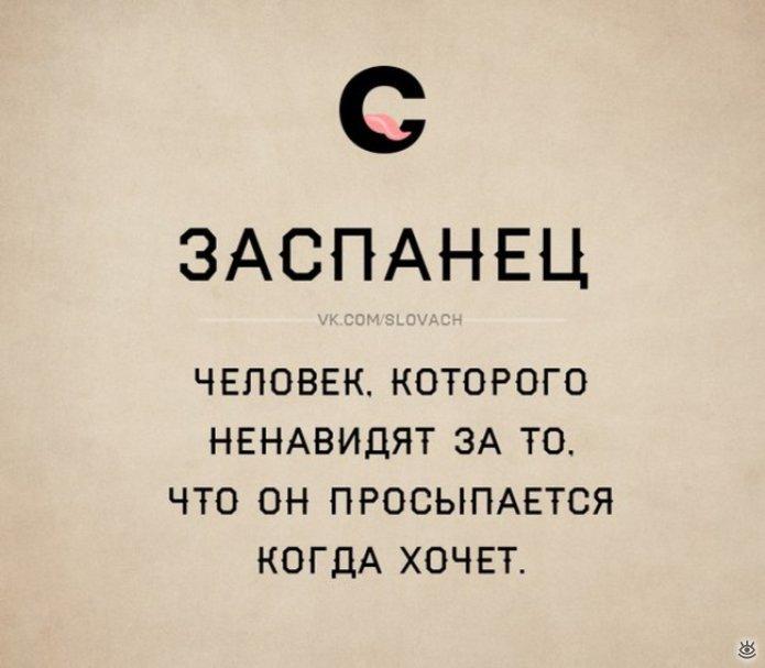 Новые русские словечки 14