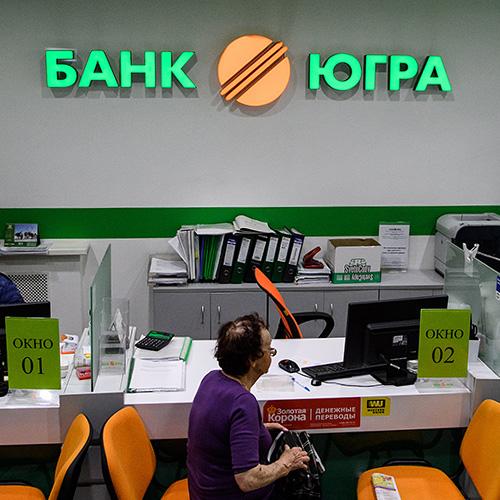делают дубль банк югра юр лица Архангельске открылся контактный