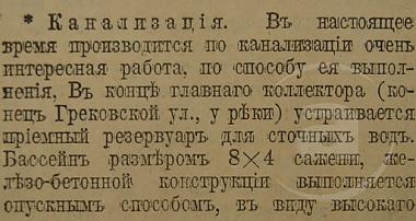 Этот день 100 лет назад. 31 (18) декабря 1912 года