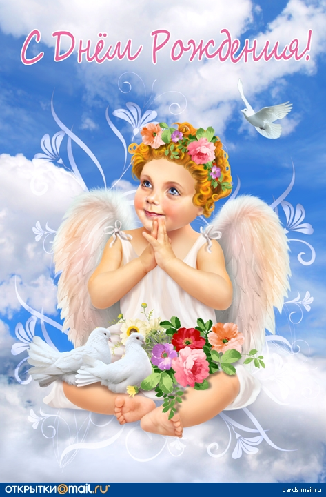 Поздравление ангелов с днем рождения