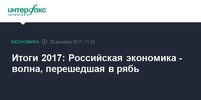Итоги 2017: Российская экономика - волна, перешедшая в рябь