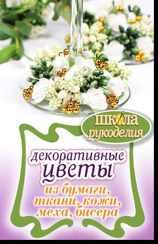 title649841359 (308x476, 273Kb)