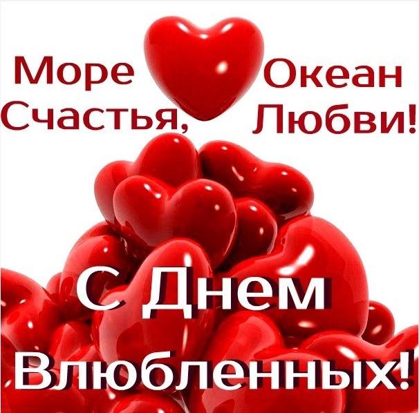 термобелье поздровление с днем влюбленных или греет