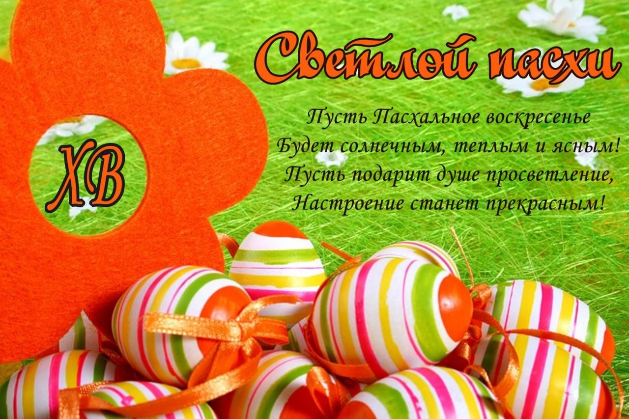 Прикольные смс поздравления с праздником пасха