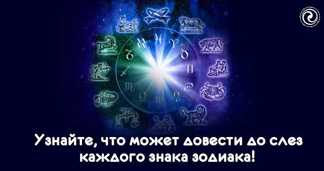 Узнайте, что может довести до слез каждого знака зодиака