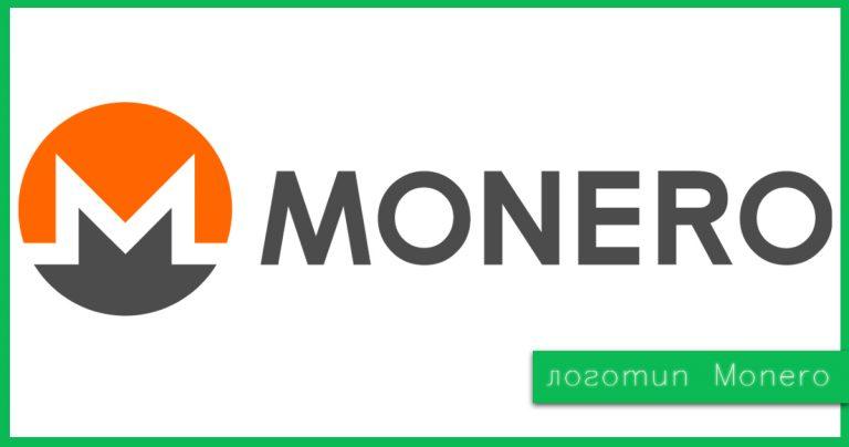 Добыча Monero доступна всем …