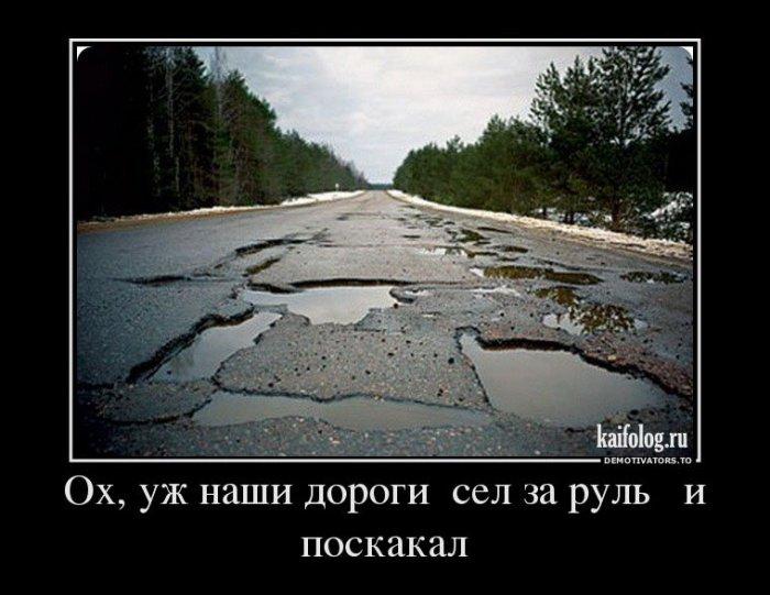 Российские дороги - истина