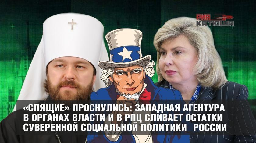 «Спящие» проснулись: западная агентура в органах власти и в РПЦ сливает остатки суверенной социальной политики России