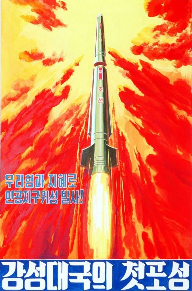 Северокорейские антиамериканские плакаты