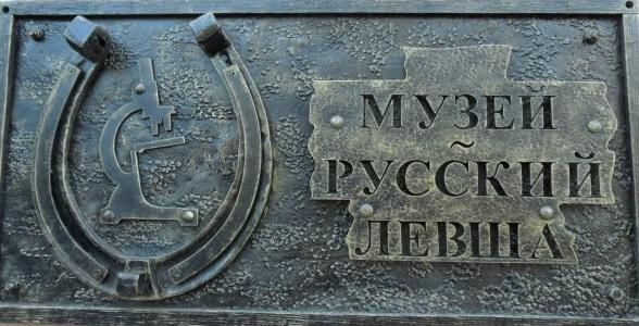 Русские образы. Александр Угланов