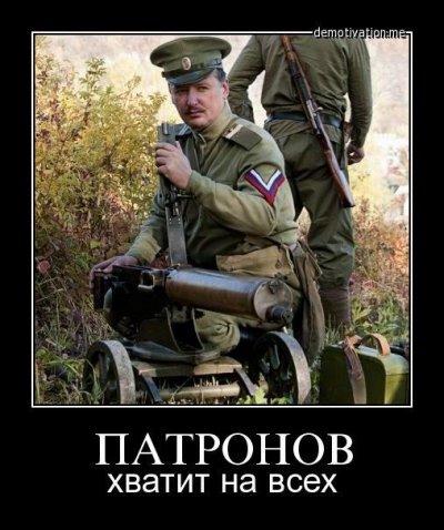 Стрелкво - патронов хватит