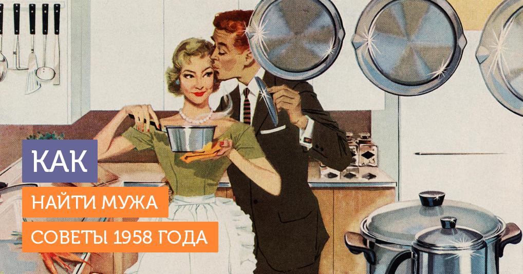 Как найти мужа: 129 способов из 1958 года