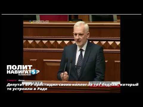 Депутат от «Оппоблока» призвал коллег по Раде посмотреть в зеркало