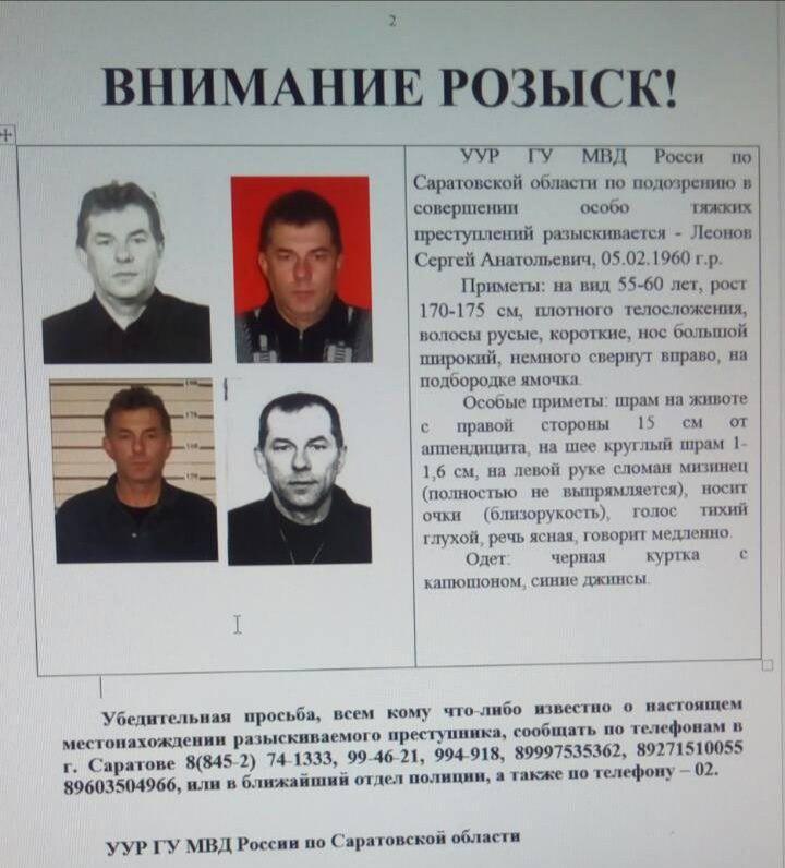 Убийцу двух женщин в Саратов…