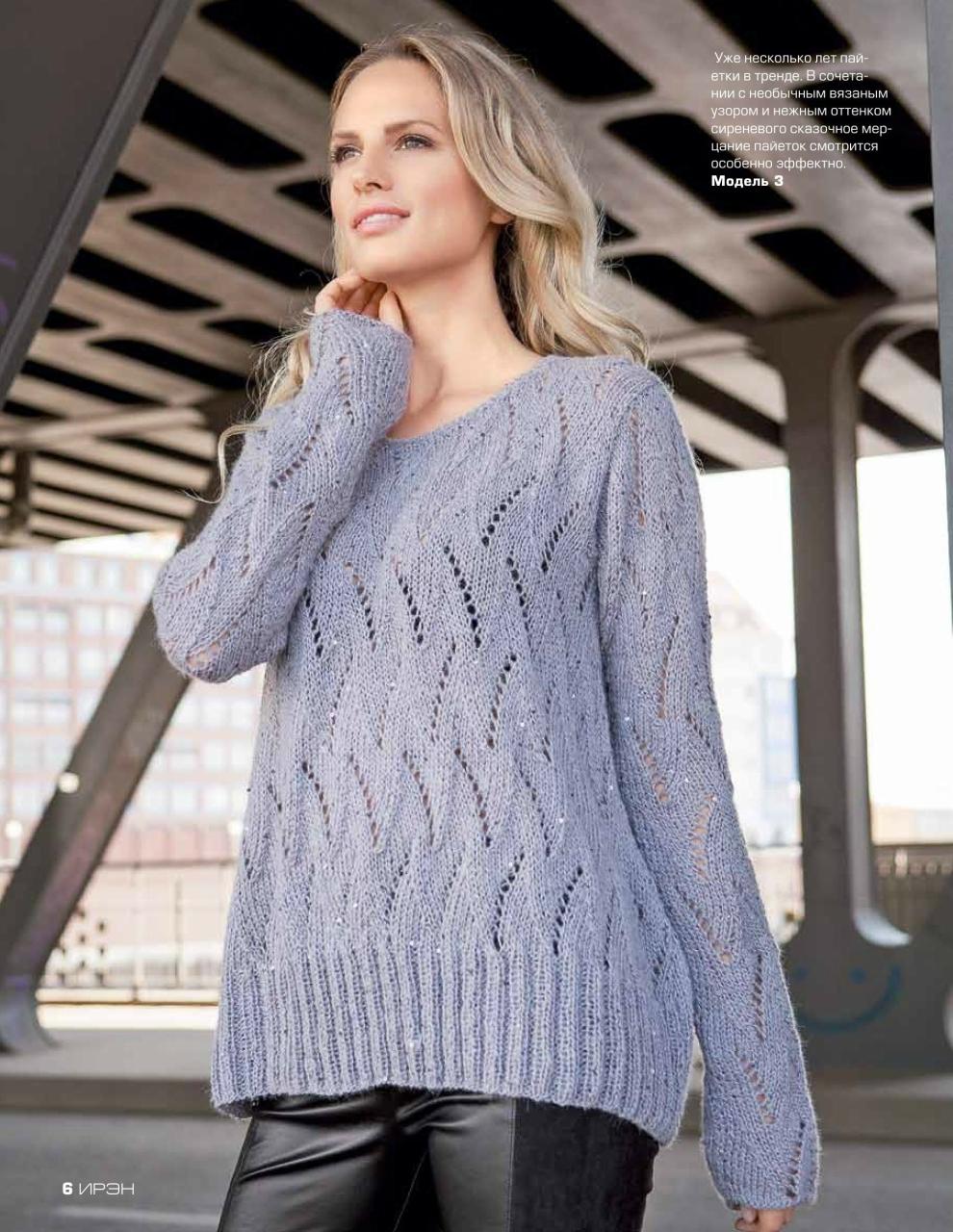 Женственный пуловер с пайетками