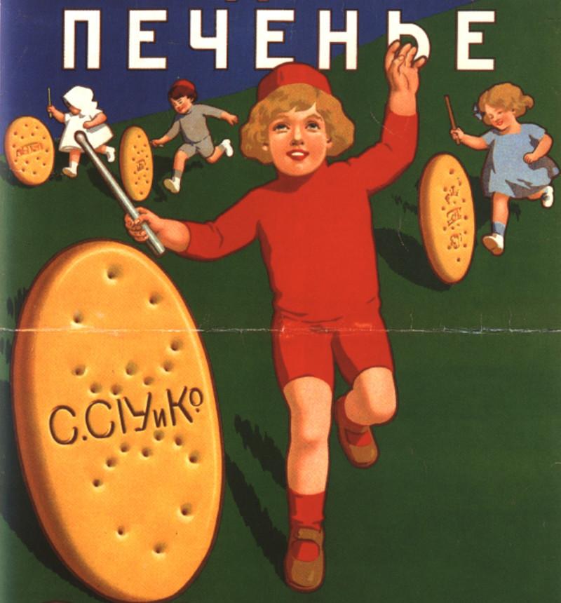 """21. Где-то потерялась нравоучительная надпись: """"не играйте с едой!"""" СССР, плакаты, призыв, реклама"""