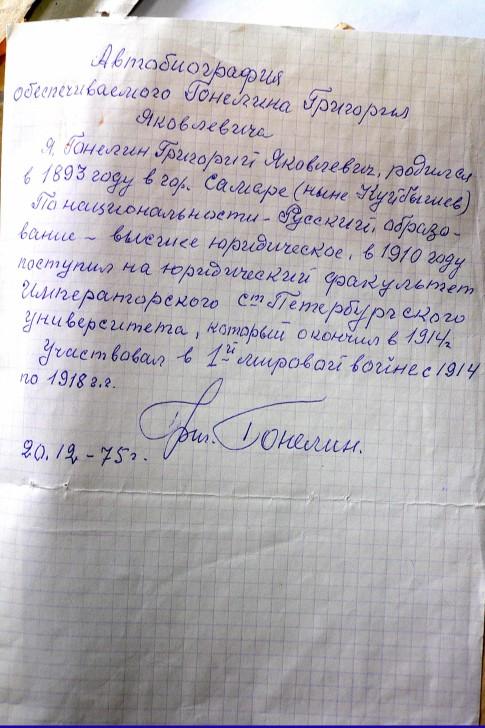 Автобиография Гонелина, написанная им самим