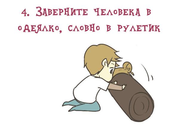10 картинок о том, как заботиться о грустном человеке