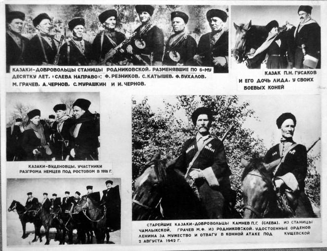 Легендарная Кущевская атака: кубанские казаки против СС