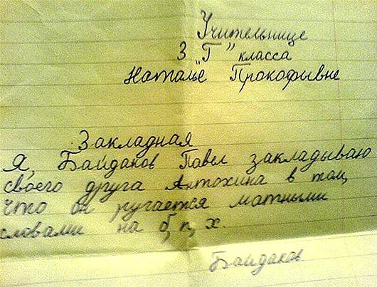 """СМЕХОТЕРАПИЯ. Детские """"перлы"""" в записках"""