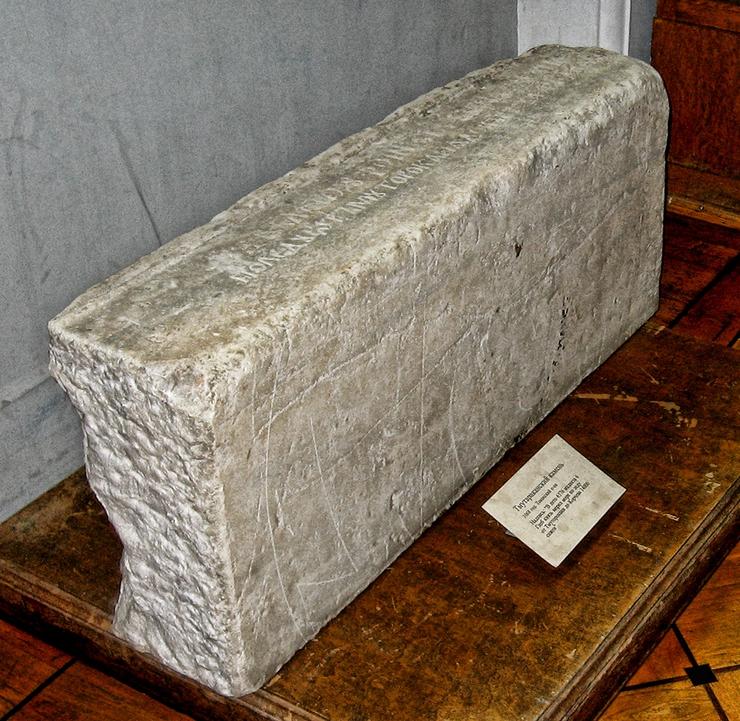 Тмутараканский камень. Русск…