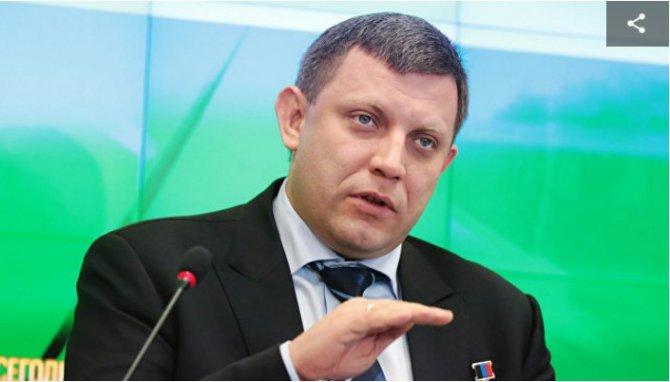 Глава ДНР предложил создать …
