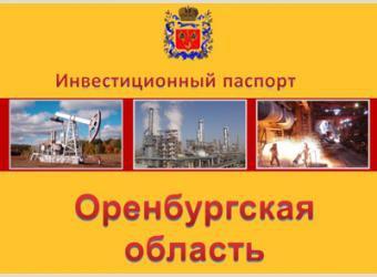 Оренбургская область – первая в ПФО по уровню инвестактивности