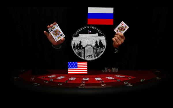 Как ЦБ РФ умудрился сломать игру США по удушению России