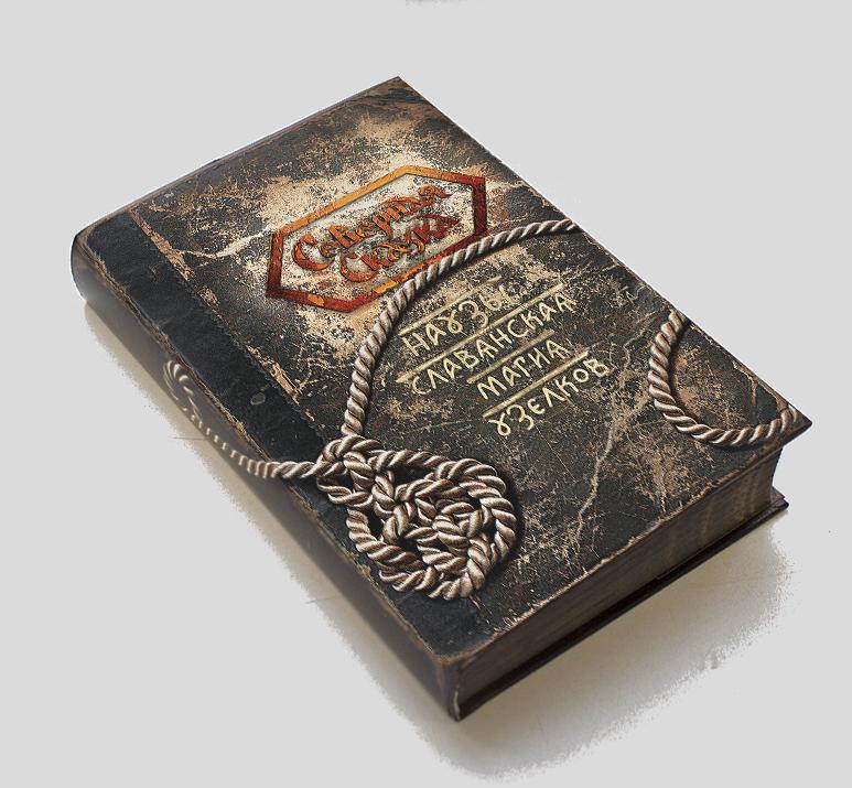 Наузы славянская магия узелков книга скачать