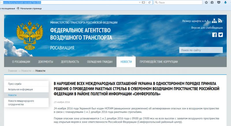 Украина собирается испытывать ракеты над Крымом