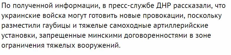 В Донбассе ВСУ стягивают вооружение к линии разграничения сил