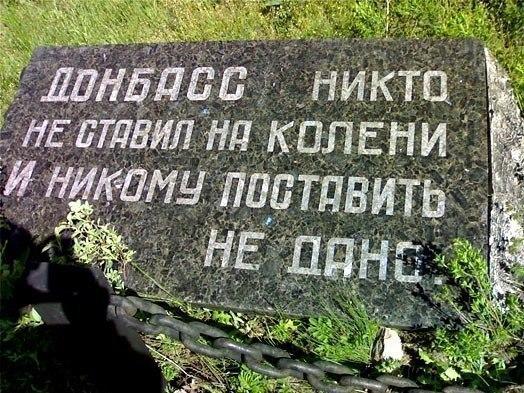 Донецк - ДОНБАСС НИКТО НЕ СТАВИЛ НА КОЛЕНИ И НИКОМУ ПОСТАВИТЬ НЕ ДАНО!
