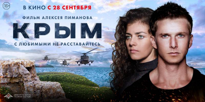 Фильм «Крым», которого нет