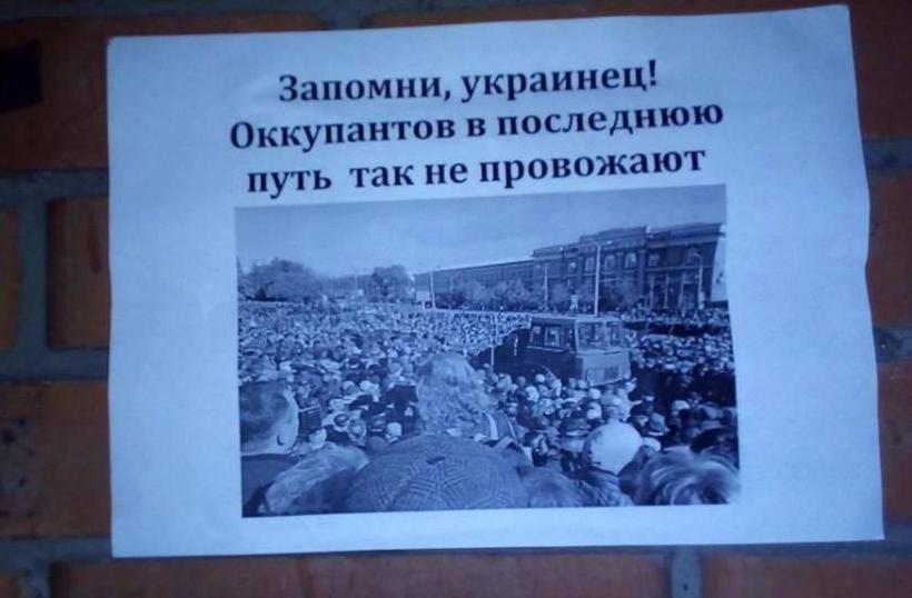 В Харькове расклеили листовки о похоронах Моторолы