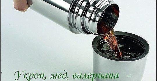 Укроп, мед, валериана — и сосуды без изъяна!