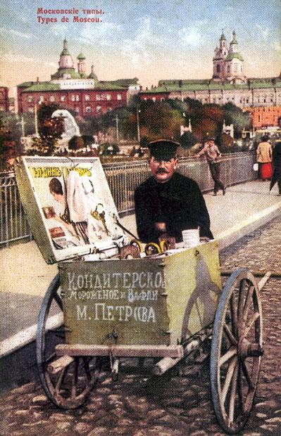 Мороженое в дореволюционной России