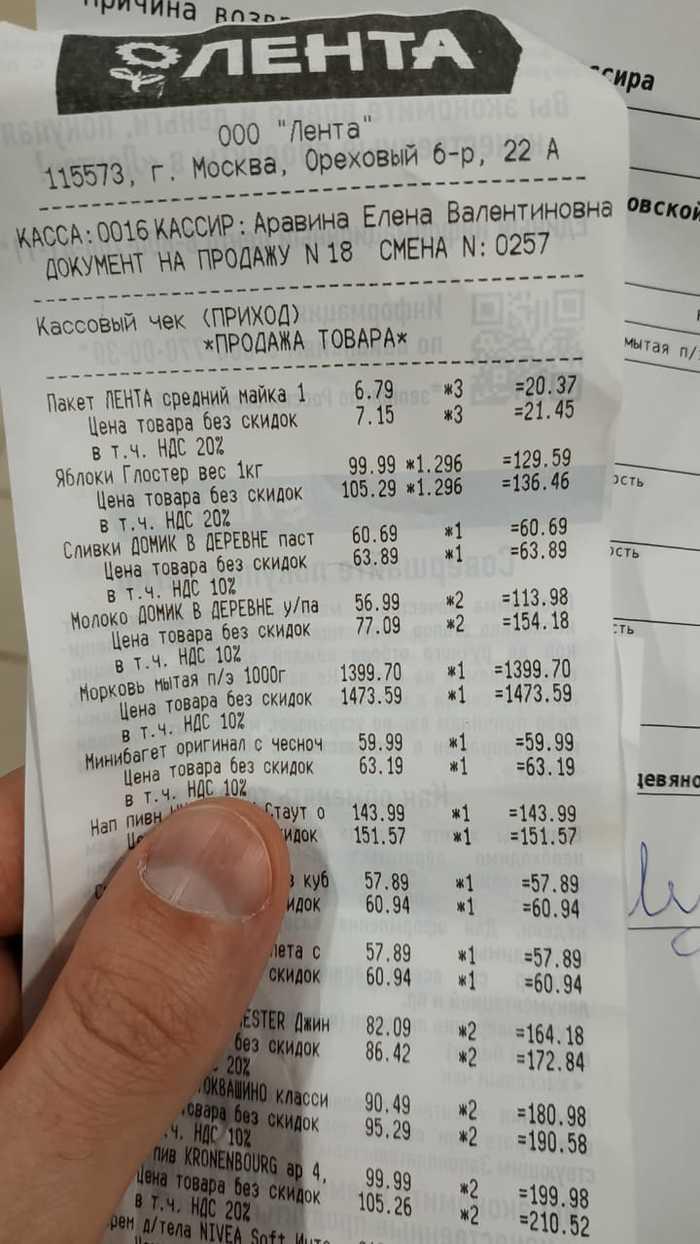Проверяйте чек не отходя от кассы Лента, Чек, Супермаркет, Длиннопост
