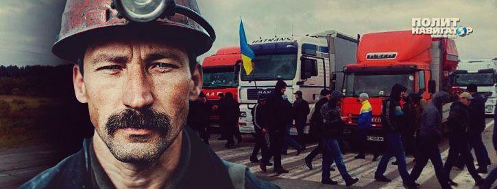 Украинские шахтеры «выбивают» свою зарплату с помощью перекрытия дорог