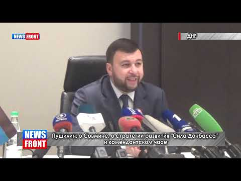Денис Пушилин: о Совмине, о стратегии развития «Сила Донбасса» и комендантском часе