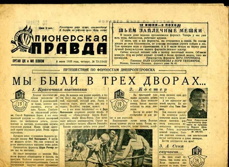 «Пионерская правда» Пионерская правда, СССР, газета, история, факты