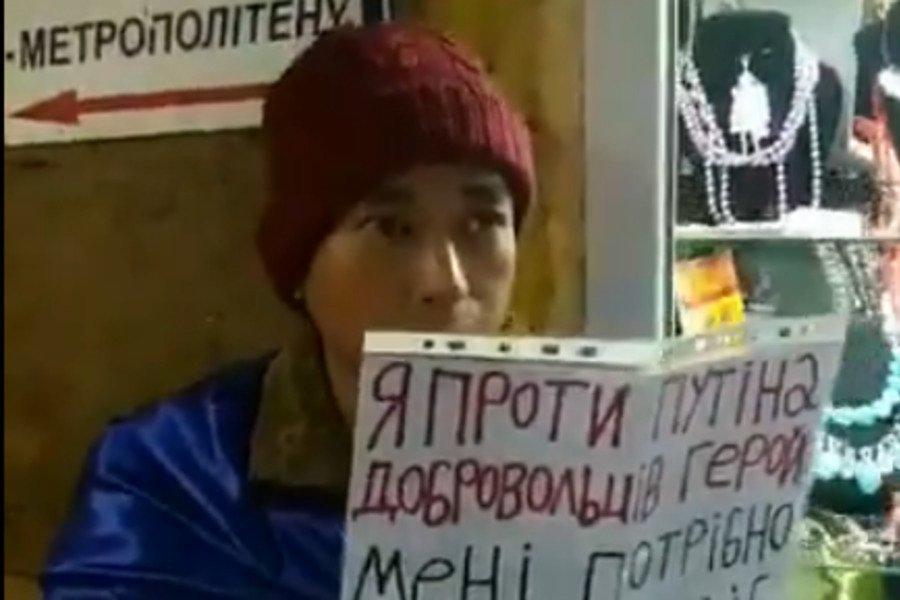 Попрошайка на Украине прикин…