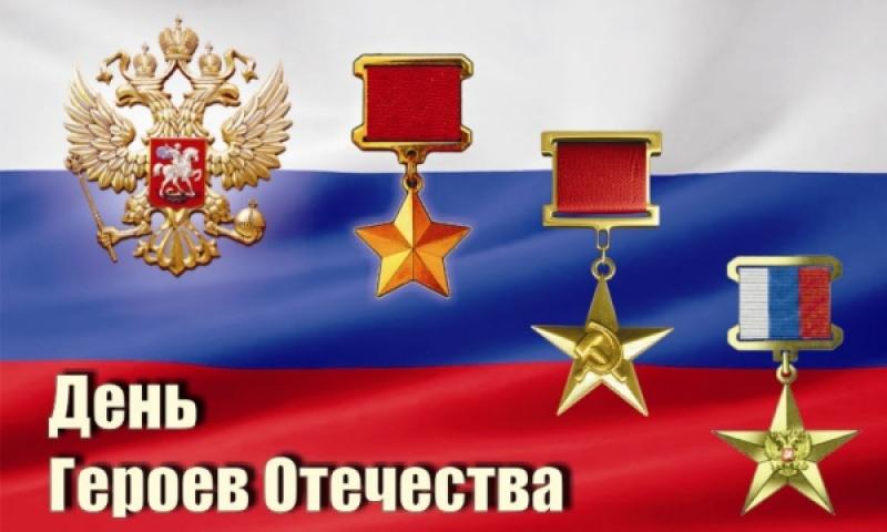 Россия поздравляет Героев Отечества