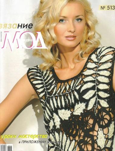 Журнал мод № 3 (513) 2008г. (вязание)