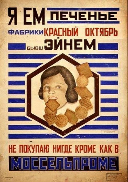 17. Главное, показать праивльный прикус СССР, плакаты, призыв, реклама