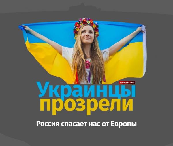 Украинцы прозрели: Россия спасает нас от Европы