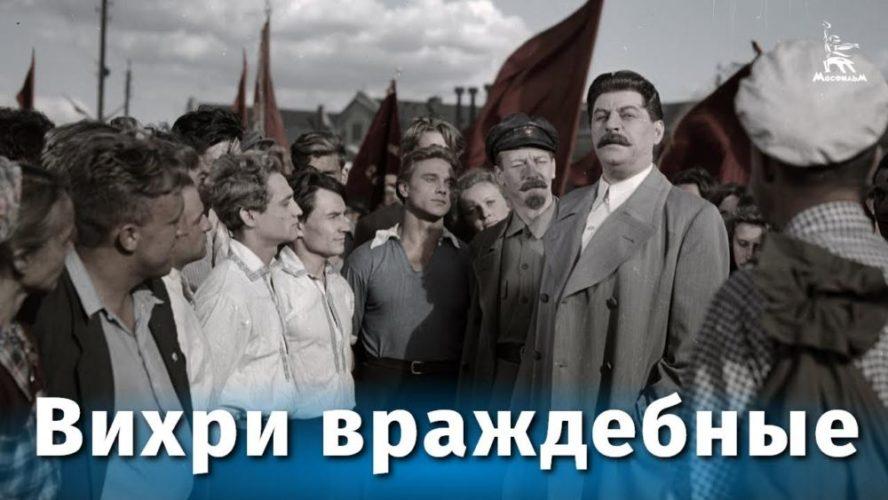 Фильм который нам не показали в СССР  из-за смерти Сталина