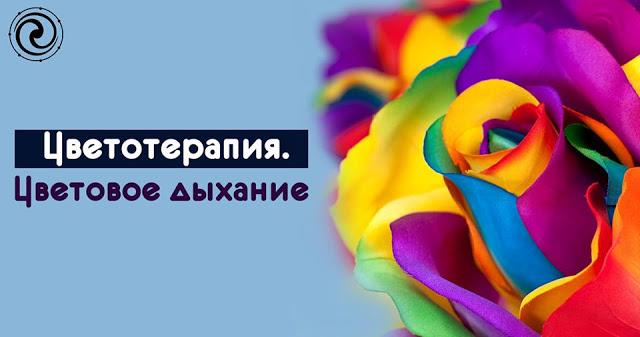 Цветотерапия. Цветовое дыхание