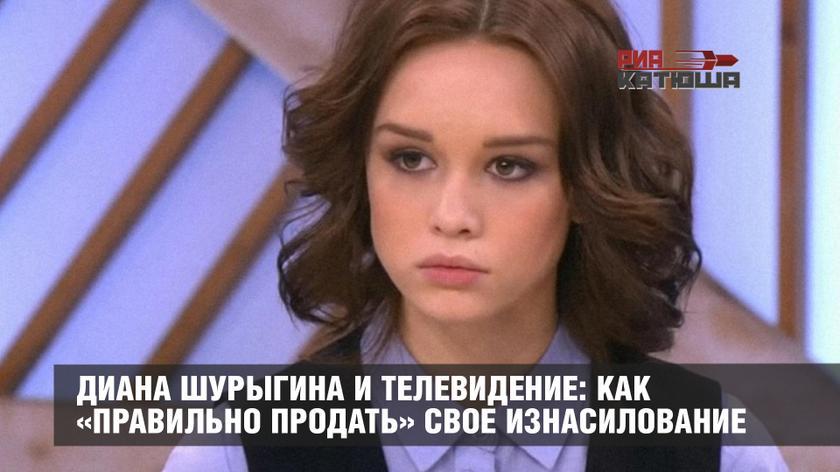 Диана Шурыгина и телевидение: как «правильно продать» свое изнасилование